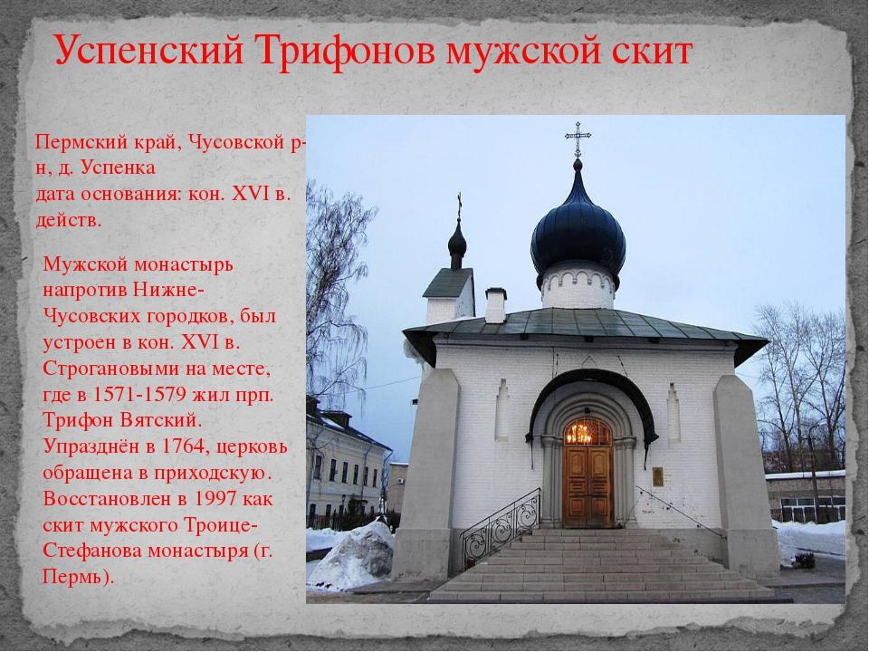 Успенский Трифонов мужской скит Пермский край, Чусовской р-н, д. Успенка дата...