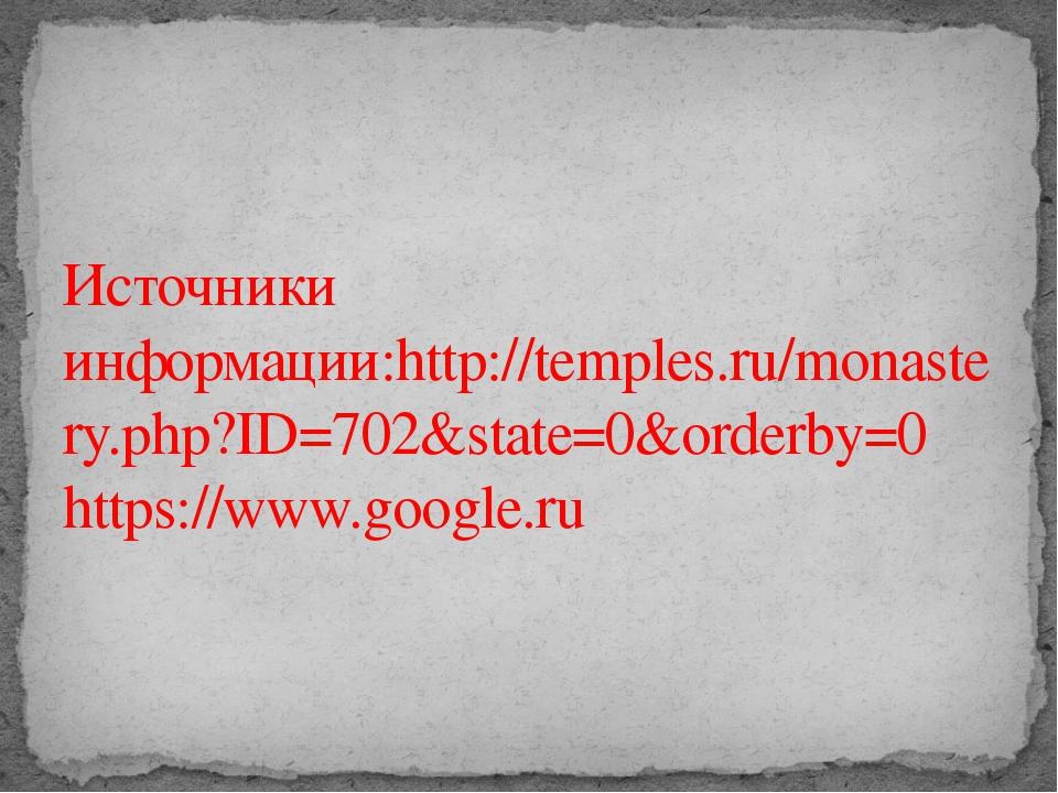 Источники информации:http://temples.ru/monastery.php?ID=702&state=0&orderby=0...