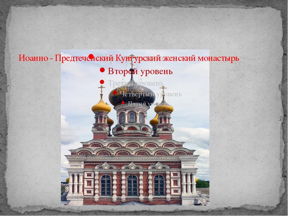Иоанно - Предтеченский Кунгурский женский монастырь Иоанно-Предтеченский Кунг...