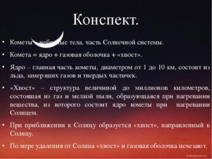 Конспект. Кометы – небесные тела, часть Солнечной системы. Комета = ядро + га