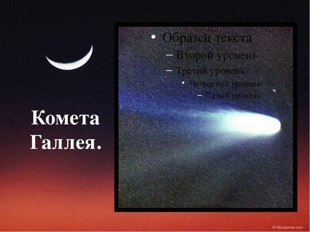 Комета Галлея.