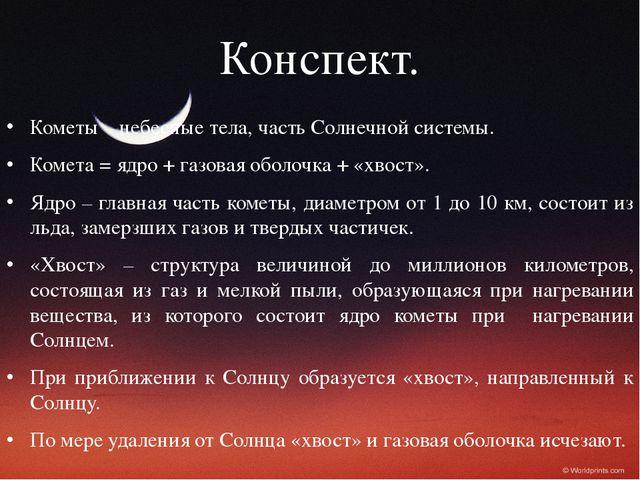 Конспект. Кометы – небесные тела, часть Солнечной системы. Комета = ядро + га...