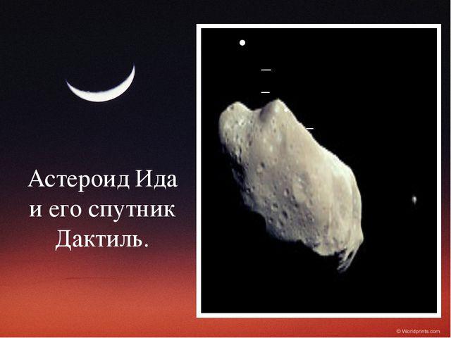 Астероид Ида и его спутник Дактиль.