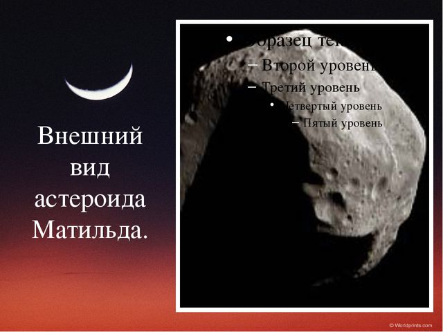 Внешний вид астероида Матильда.