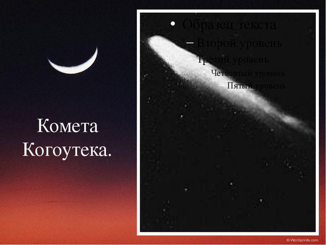 Комета Когоутека.