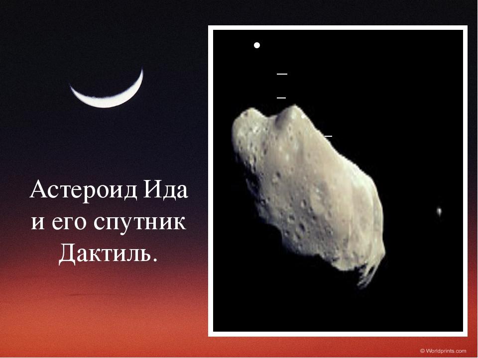 Астероиды ида матильда гаспра взаимодействие кленбутерола с другими лекарственными средствами