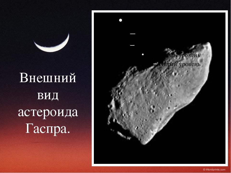 Внешний вид астероида Гаспра.