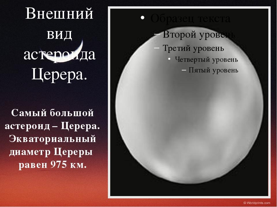 Внешний вид астероида Церера. Самый большой астероид – Церера. Экваториальный...