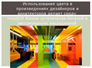Использование цвета в произведениях дизайнеров и архитекторов делает среду НА