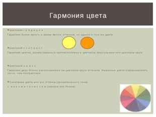 Цветовая г р а д а ц и я Гармония более яркого и менее яркого оттенков, но од