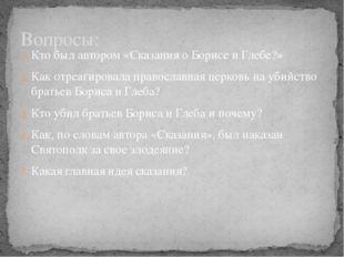 Кто был автором «Сказания о Борисе и Глебе?» Как отреагировала православная ц