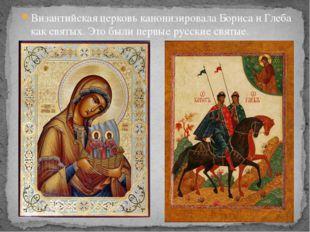 Византийская церковь канонизировала Бориса и Глеба как святых. Это были первы