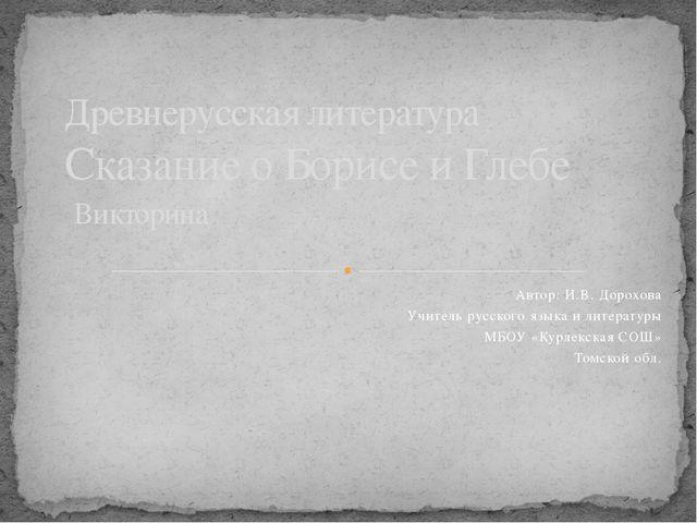 Автор: И.В. Дорохова Учитель русского языка и литературы МБОУ «Курлекская СОШ...