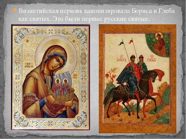 Византийская церковь канонизировала Бориса и Глеба как святых. Это были первы...