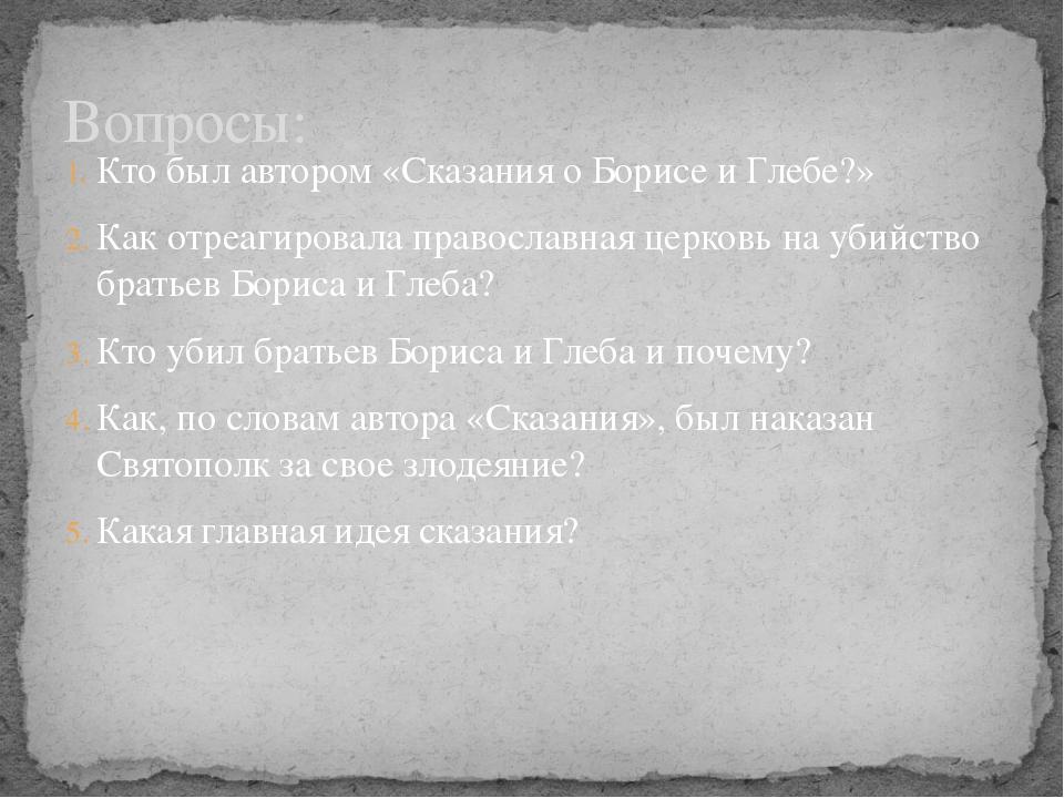 Кто был автором «Сказания о Борисе и Глебе?» Как отреагировала православная ц...