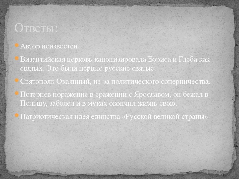 Автор неизвестен. Византийская церковь канонизировала Бориса и Глеба как свят...