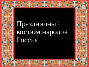 Праздничный костюм народов России