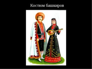 Костюм башкиров