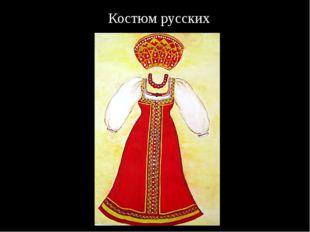 Костюм русских