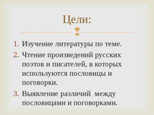 Изучение литературы по теме. Чтение произведений русских поэтов и писателей,