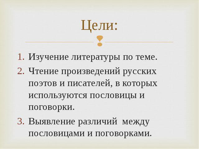 Изучение литературы по теме. Чтение произведений русских поэтов и писателей,...