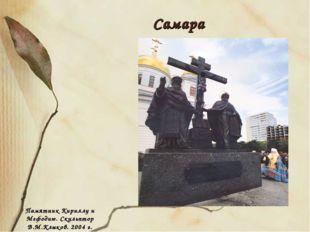 Памятник Кириллу и Мефодию. Скульптор В.М.Клыков. 2004 г. Самара