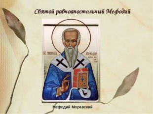 Мефодий Моравский Святой равноапостольный Мефодий
