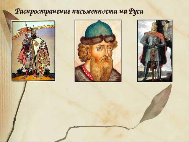 Распространение письменности на Руси