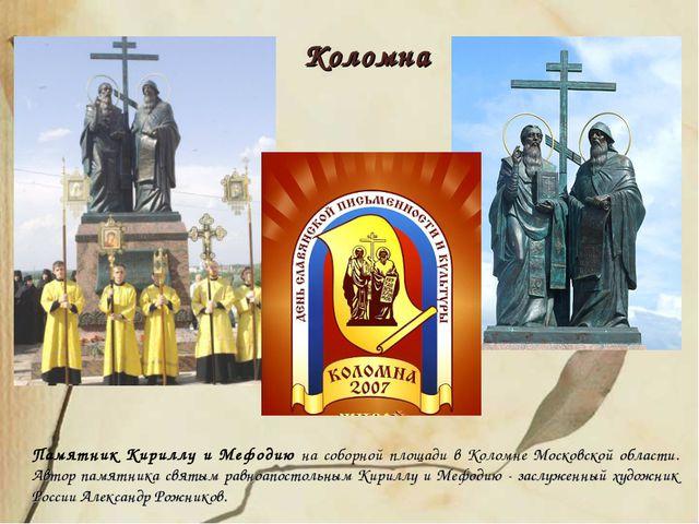 Памятник Кириллу и Мефодию на соборной площади в Коломне Московской области....