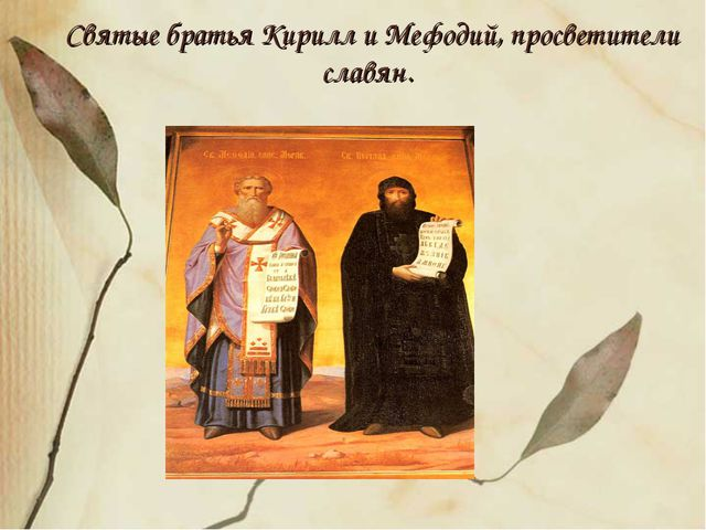 Святые братья Кирилл и Мефодий, просветители славян.
