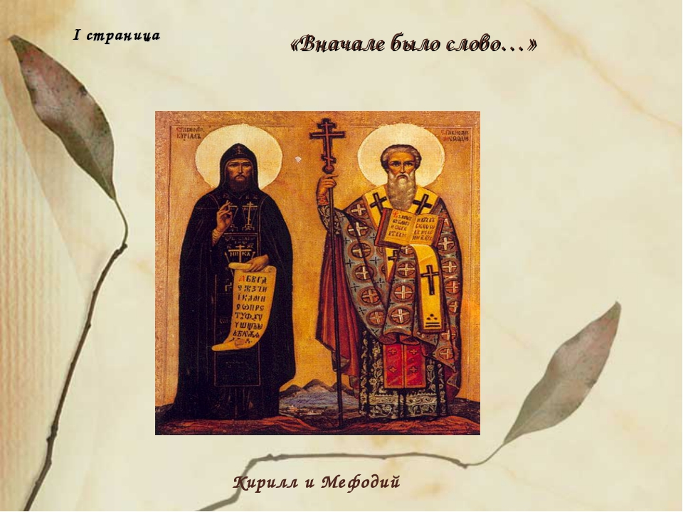 I страница «Вначале было слово…» Кирилл и Мефодий