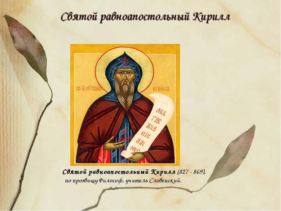 Святой равноапостольный Кирилл (827 - 869), по прозвищу Философ, учитель Сло...
