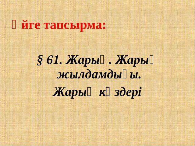 Үйге тапсырма: § 61. Жарық. Жарық жылдамдығы. Жарық көздері