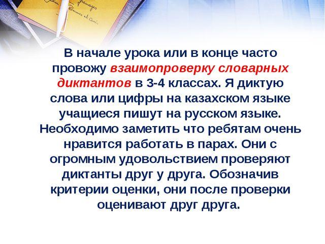 В начале урока или в конце часто провожу взаимопроверку словарных диктантов в...
