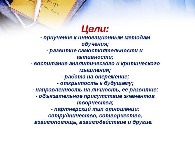 Цели: - приучение к инновационным методам обучения; - развитие самостоятельн...