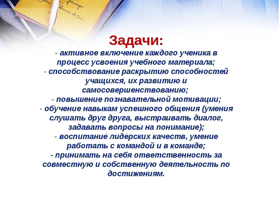 Задачи: - активное включение каждого ученика в процесс усвоения учебного мат...