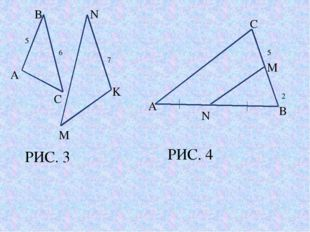 A B C N K M 5 6 7 РИС. 3 A C B N M 5 2 РИС. 4