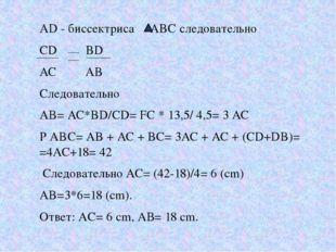 AD - биссектриса ABC следовательно CD BD AC AB Следовательно AB= AC*BD/CD= FC