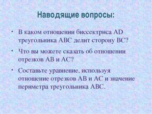 Наводящие вопросы: В каком отношении биссектриса AD треугольника АВС делит ст