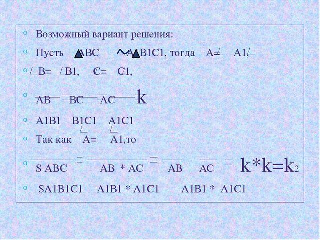 Возможный вариант решения: Пусть АВС А1В1С1, тогда А= А1, В= В1, С= С1, АВ ВС...