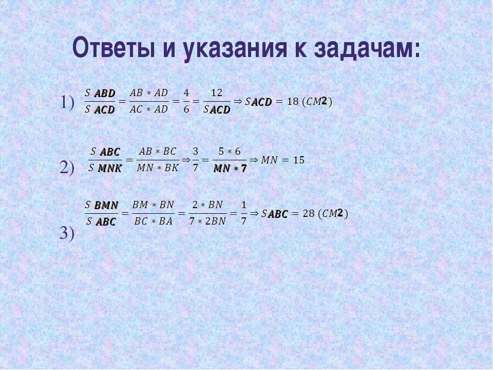 Ответы и указания к задачам: 1) 2) 3)