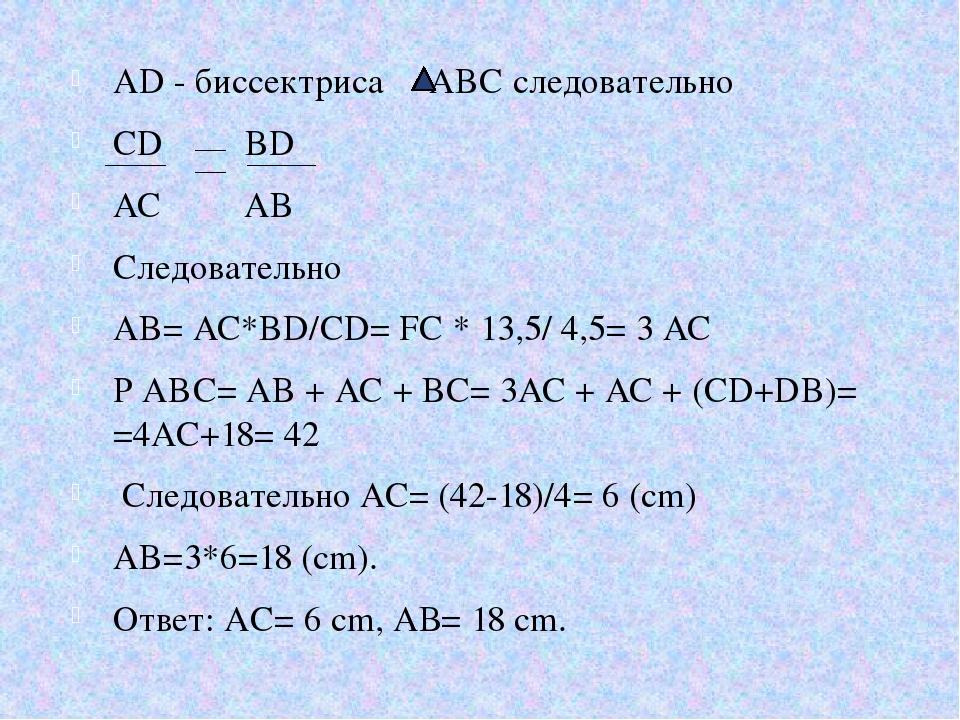 AD - биссектриса ABC следовательно CD BD AC AB Следовательно AB= AC*BD/CD= FC...