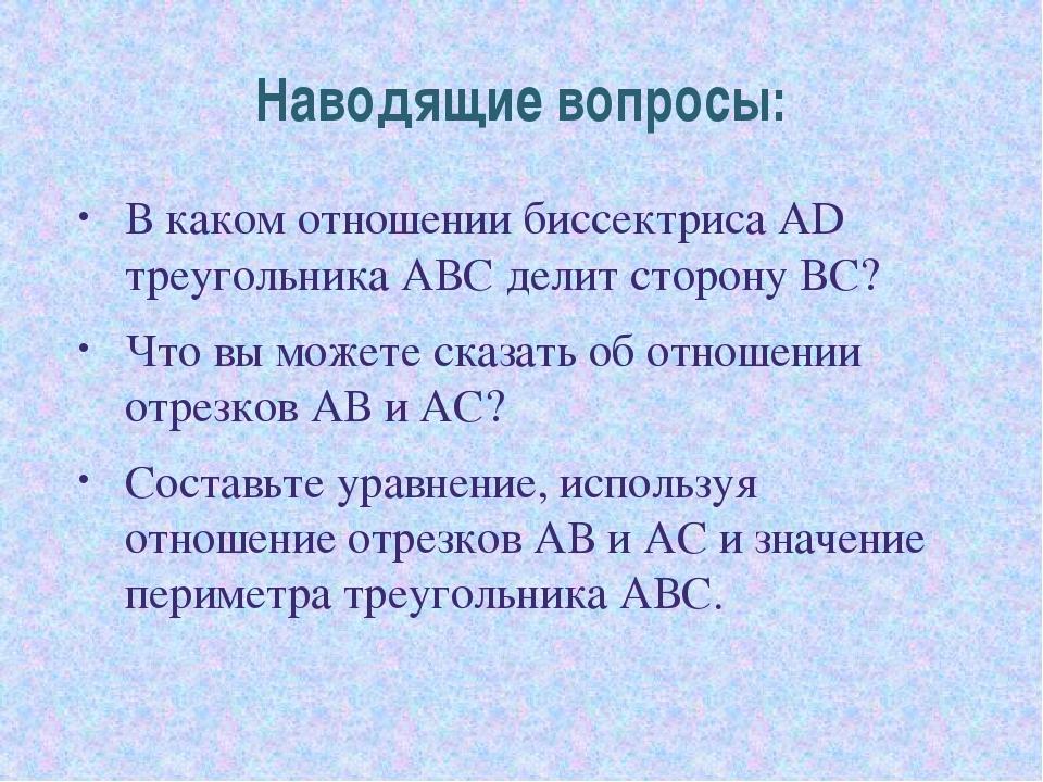 Наводящие вопросы: В каком отношении биссектриса AD треугольника АВС делит ст...