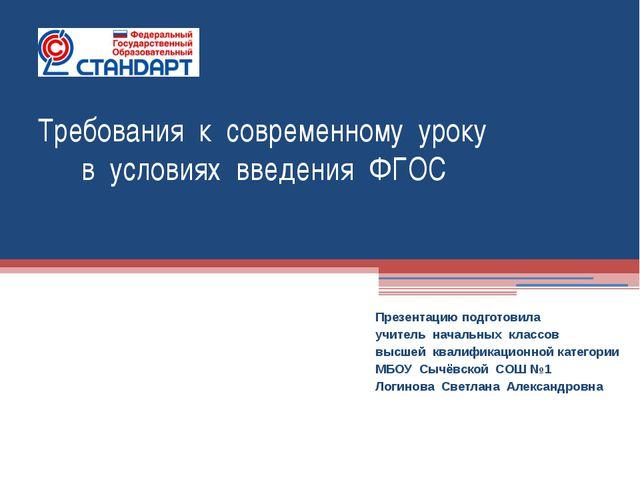 Требования к современному уроку в условиях введения ФГОС Презентацию подготов...