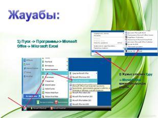 1) Пуск -> Программы-> Microsoft Office -> Microsoft Excel 2) Жұмыс үстелінен
