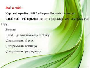 Жаңа сабақ: Курс тақырыбы: № 8.3 тақырып Кестелік процессор Сабақтың тақырыбы