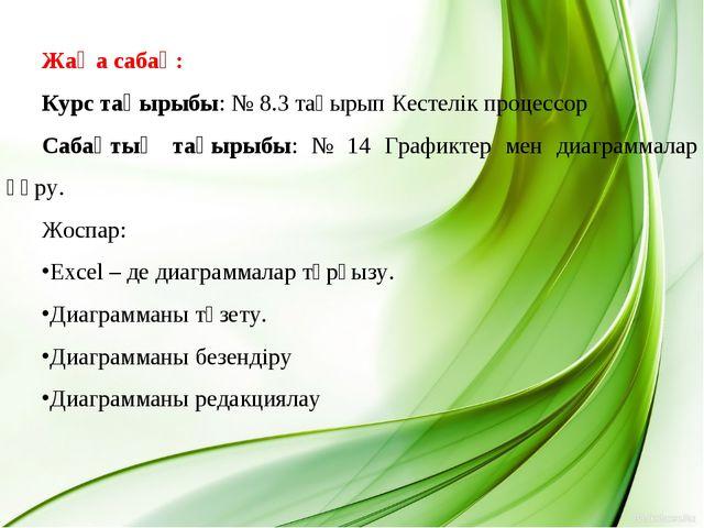 Жаңа сабақ: Курс тақырыбы: № 8.3 тақырып Кестелік процессор Сабақтың тақырыбы...
