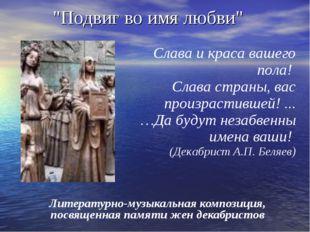 """""""Подвиг во имя любви"""" Литературно-музыкальная композиция, посвященная памяти"""