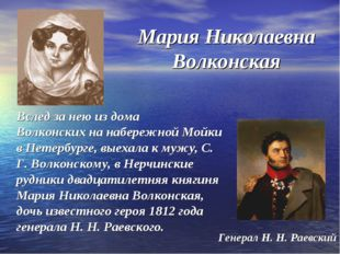 Мария Николаевна Волконская Вслед за нею из дома Волконских на набережной Мой