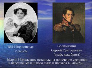 Мария Николаевна оставила на попечение свекрови и невесток маленького сына и